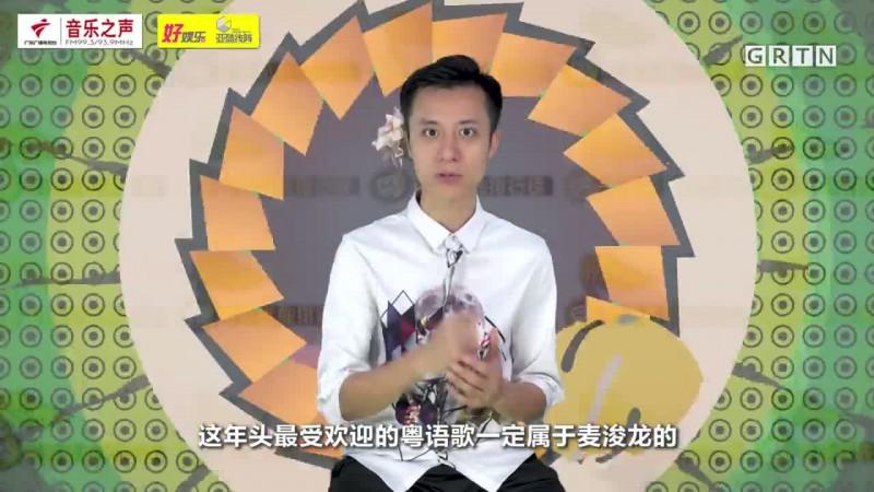 粤语歌曲排行榜2019年第37期