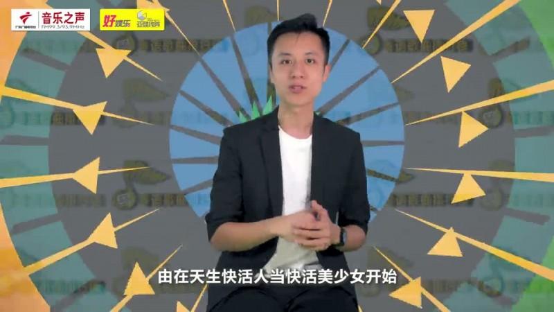 粤语歌曲排行榜2019年第35期