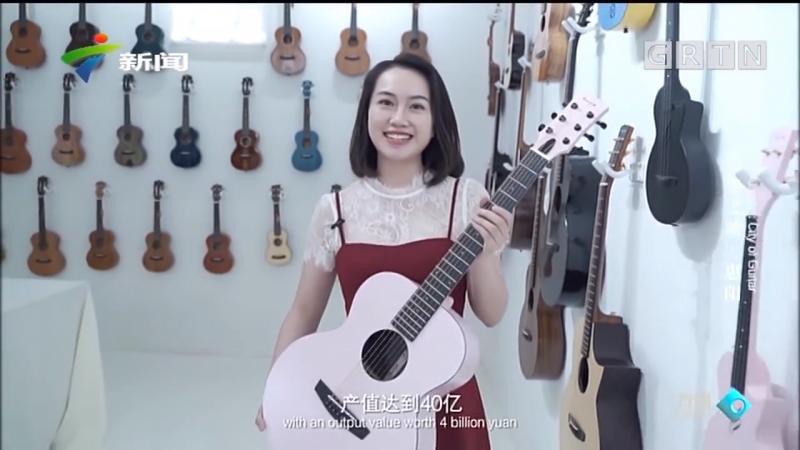 [HD][2019-09-25]发现广东:吉他之城·惠阳