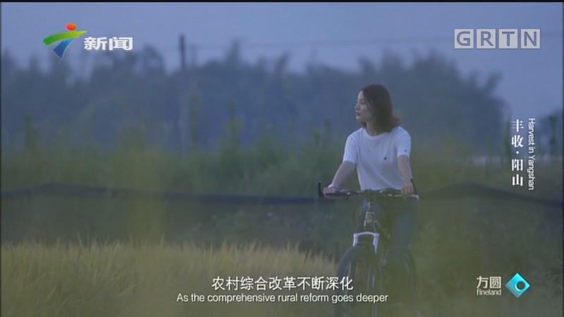 [HD][2019-09-26]发现广东:丰收·阳山