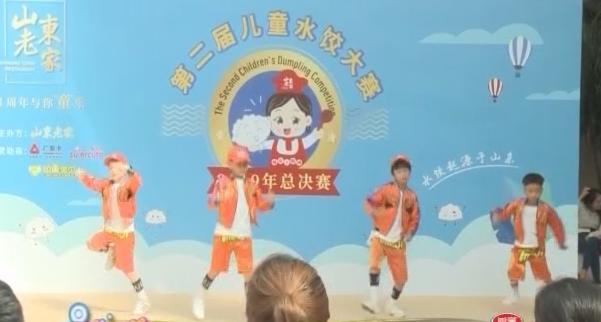 [2019-10-24]南方小记者:山东老家第二届儿童水饺总决赛温馨上演