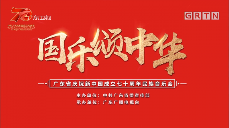 [HD][2019-10-02]国乐颂中华