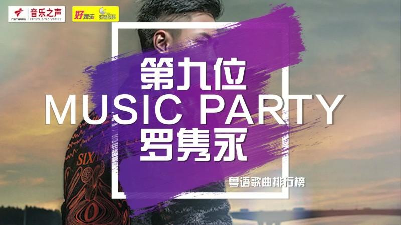 粤语歌曲排行榜2019年第44期