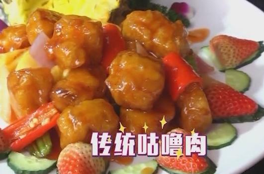 传统咕噜肉