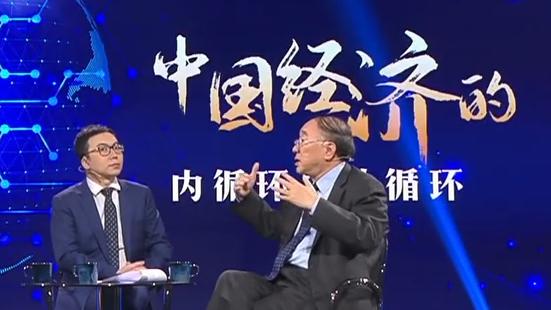 [HD][2020-08-03]财经郎眼:黄奇帆:打通中国经济的6脉神剑