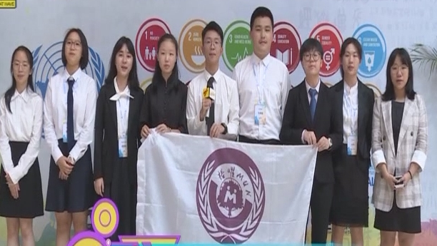 [2020-08-24]南方小记者:2020国际中学生模拟联合国大会中国会在珠海隆重举办