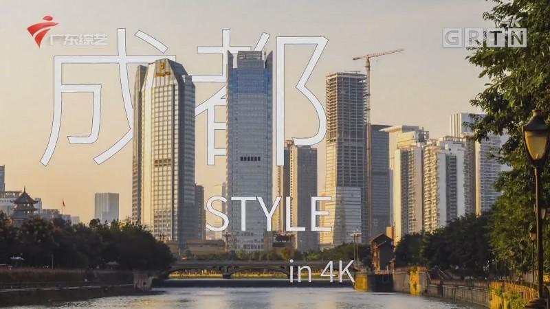 [HD][2020-10-04]不可思议的中国:成都style