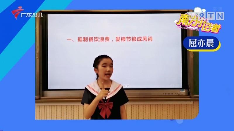 [HD][2020-10-14]南方小记者:《小桂英语》首场 英语趣配音大赛拉开帷幕