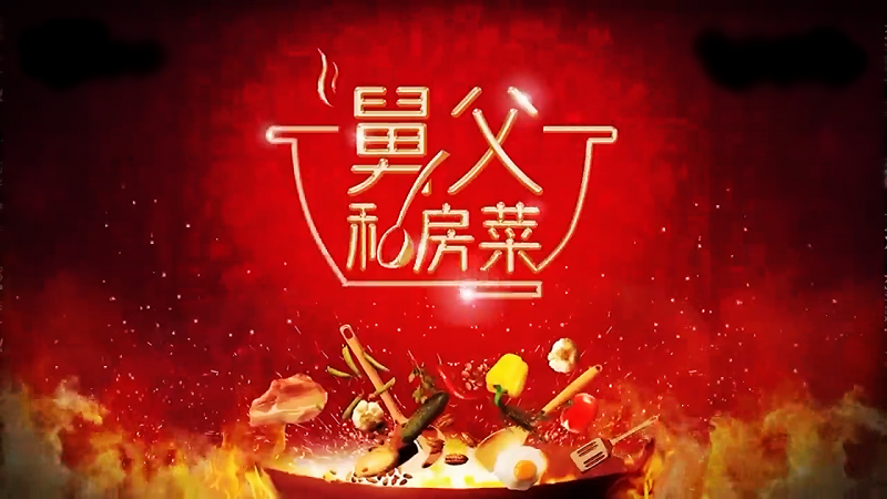 [HD][2020-12-18]舅父私房菜:蒸羊腿肉