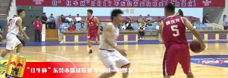 红牛杯东莞市篮球联赛 争冠站一触即发