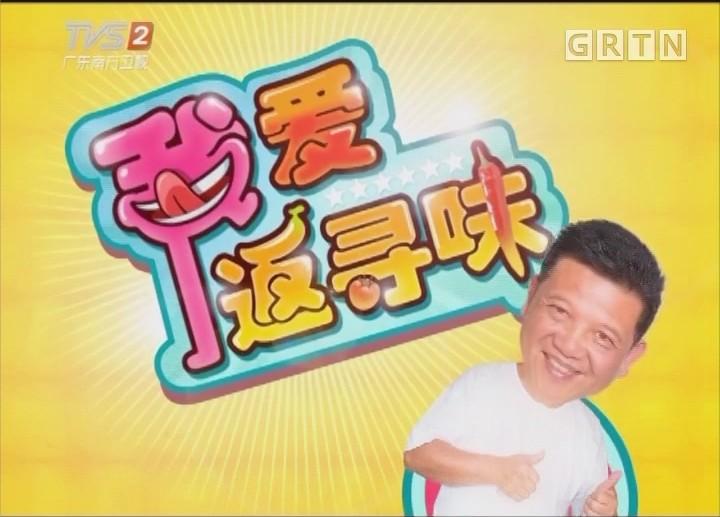 [2017-11-08]我爱返寻味:腊肉炒迟菜心