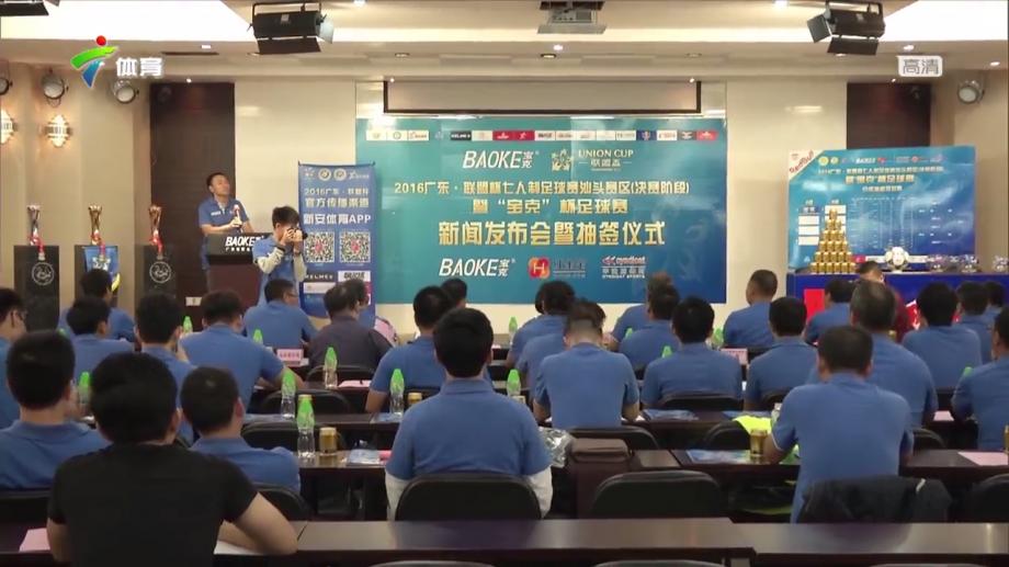2016广东·联盟杯七人制足球赛汕头赛区总决赛拉开战幕