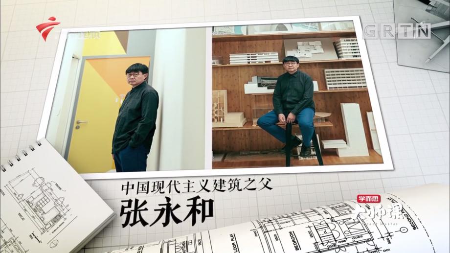 [2018-10-27]大师课:中国现代主义建筑之父—张永和
