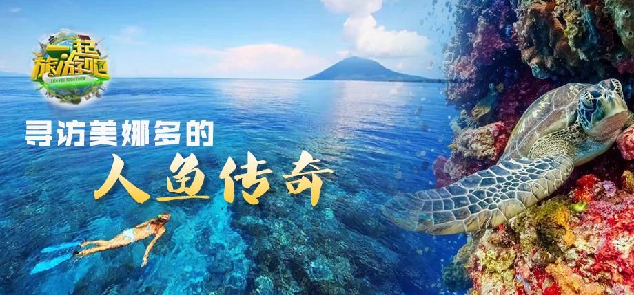 [HD][2018-11-20]一起旅游吧