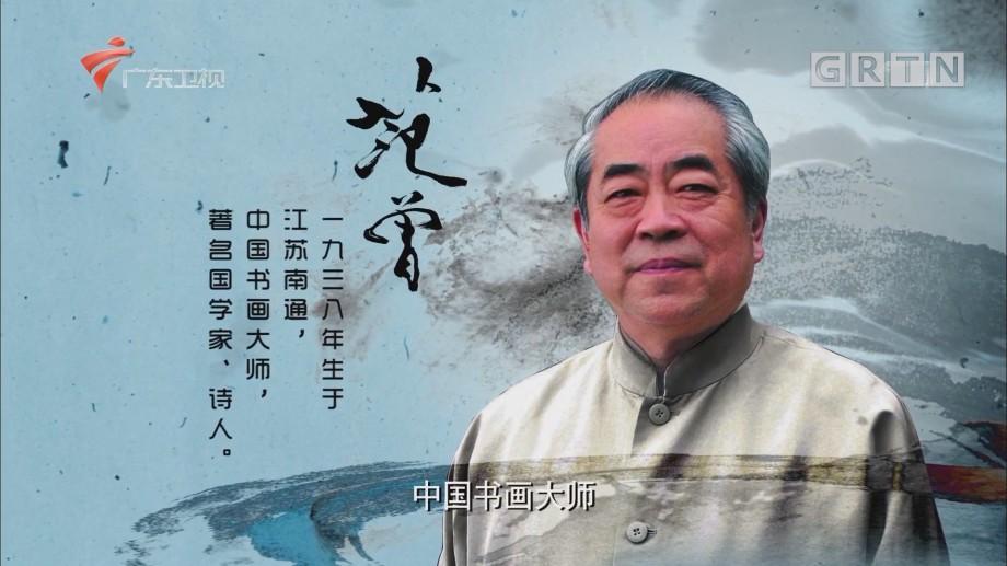 [2018-11-03]大师课:中国书画大师——范曾