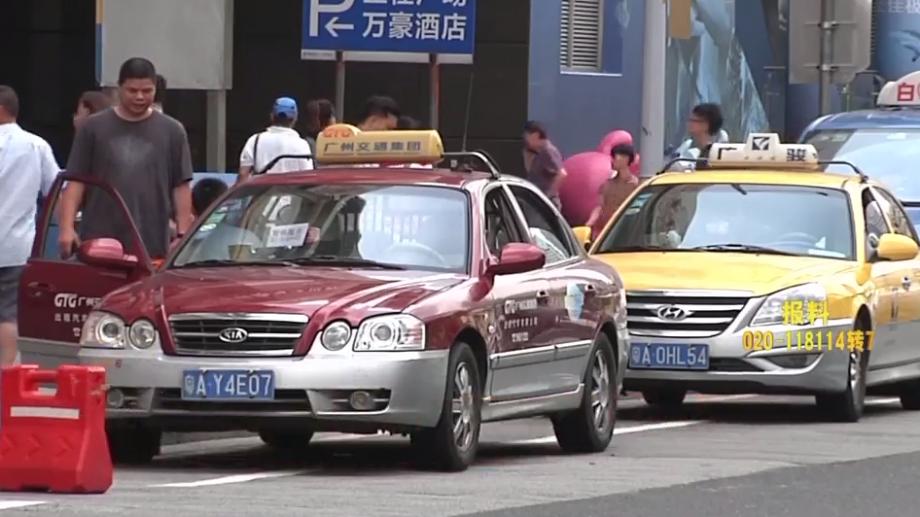 """广州:出租车营运收入 司机和企业笔笔""""清分"""""""
