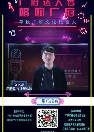新朝歌市场部总监 刘必源