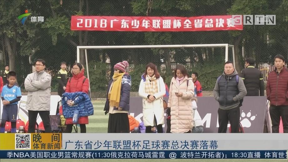 广东省少年联盟杯足球赛总决赛落幕