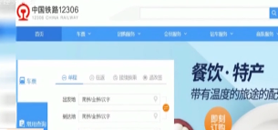 钓鱼网站 网络黄牛 春运购票要当心!