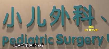 佛山顺德:男童吃南瓜子肠穿孔 医生紧急抢救