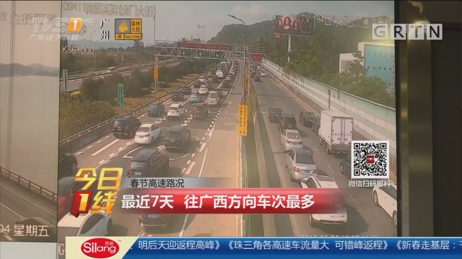 春节高速路况:最近7天 往广西方向车次最多