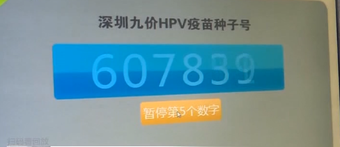 深圳节后的首次九价HPV疫苗摇号 中签率暴增