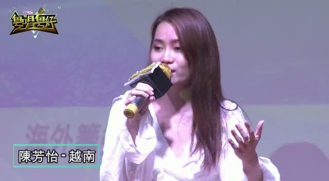 越南美女陈芳怡动情演绎《仍然是最爱你》