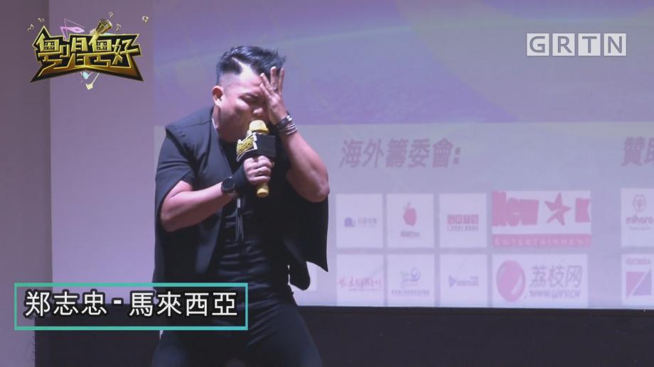 郑志忠唱跳演绎《头发乱了》 唱出荡漾的感觉
