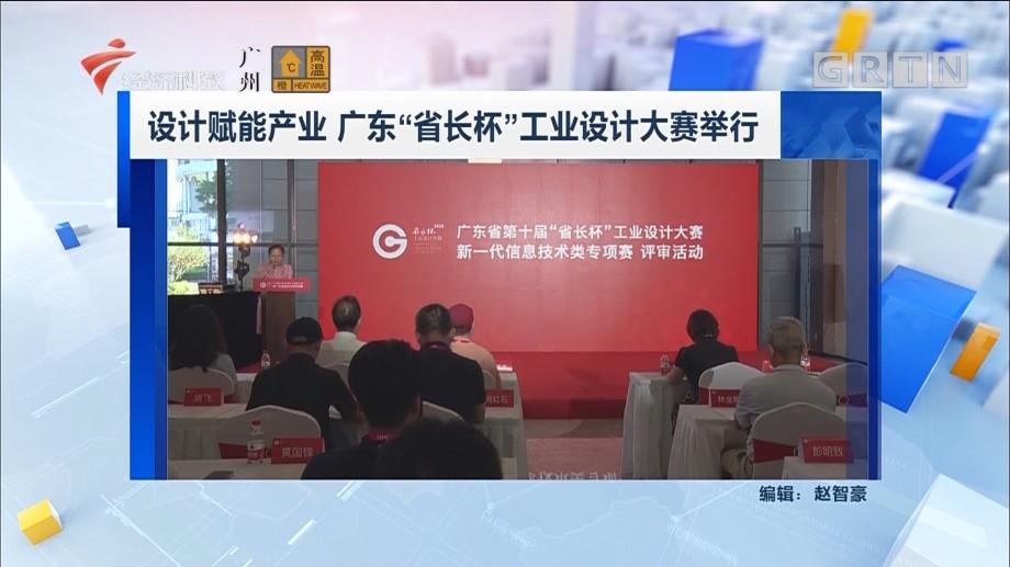 """设计赋能产业 广东""""省长杯""""工业设计大赛举行"""