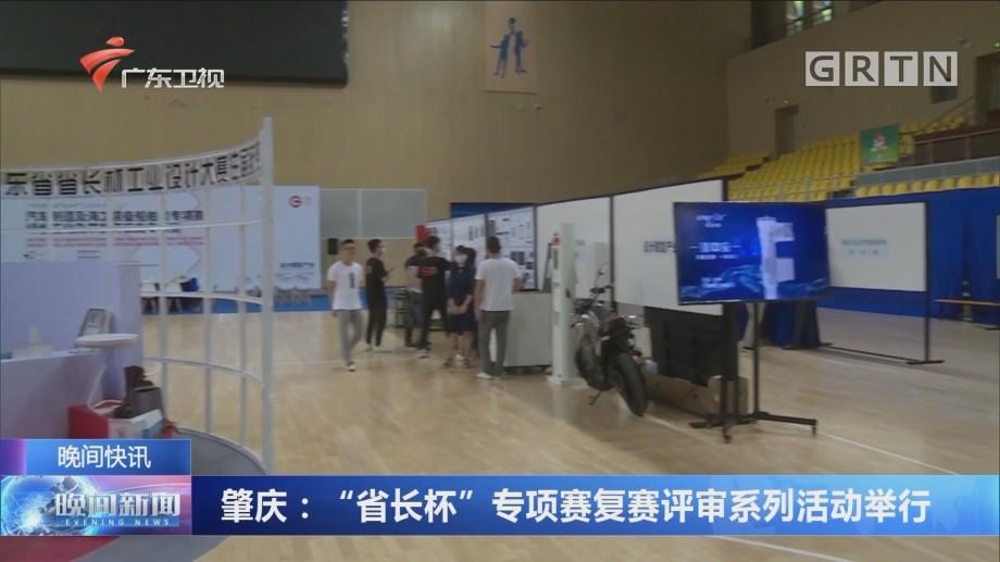 """肇庆:""""省长杯""""专项赛复赛评审系列活动举行"""