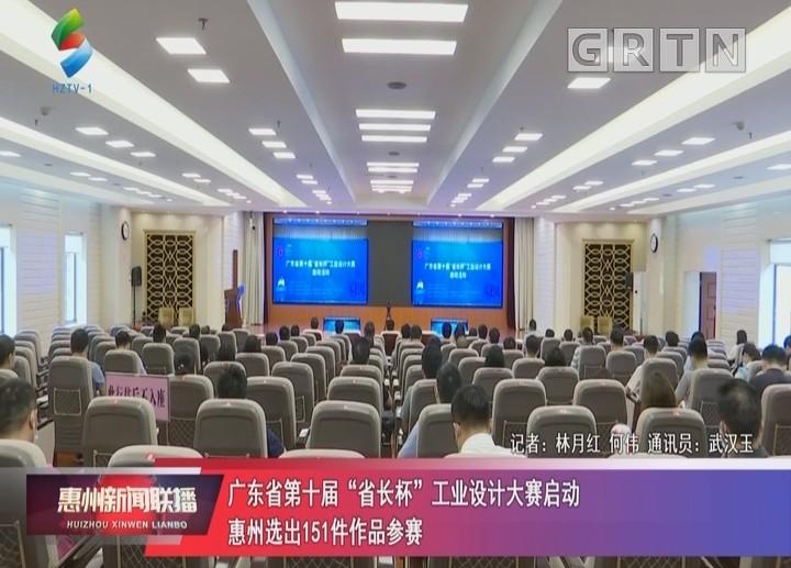 """惠州:广东省第十届""""省长杯""""工业设计大赛启动 惠州选出151件作品参赛"""