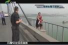 肇庆:女子抱三月大婴儿跳桥 各部门合力救援