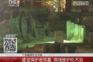 广州越秀区北京路:千年遗址藏闹市 十年过去少人知