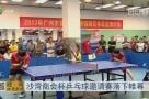 沙湾商会杯乒乓球邀请赛落下帷幕