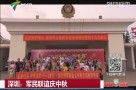 深圳:军民联谊庆中秋