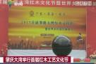 肇庆大湾举行首届红木工艺文化节