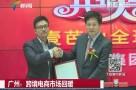 广州:跨境电商市场回暖