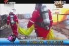 """[2018-01-25]军晴剧无霸:超级战事:史无前例的大救援! """"桑吉""""轮上的26分钟"""