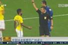 中国球迷联盟在广州成立