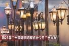 第23届广州国际照明展览会今日广州举办