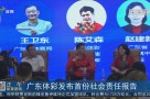 广东体彩发布首份社会责任报告