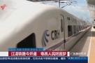 江湛铁路今开通 粤西人民终圆梦