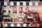 [2018-08-04]七十二家房客:执到宝(上)