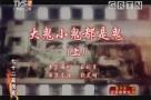 [2018-08-17]七十二家房客:大鬼小鬼都是鬼(上)