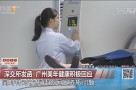深交所发函 广州美年健康积极回应