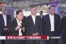 李希马兴瑞到广汽集团调研