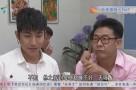 [HD][2018-12-02]外来媳妇本地郎:讨好未来小舅子(上)