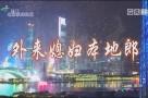 [HD][2019-01-13]外来媳妇本地郎:初归媳妇(上)