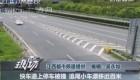 快车道上停车被撞 追尾小车漂移近百米