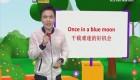 [2017-09-19]小桂英语:千载难逢的好机会